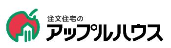 アップルハウス有限会社 山形県東根市 注文住宅建築 不動産